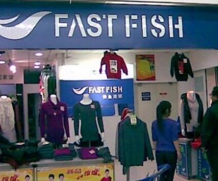 快鱼服饰加盟费多少?加盟快鱼服饰需要多少钱