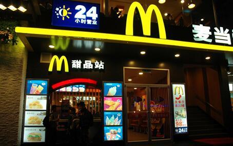 麦当劳加盟多少钱