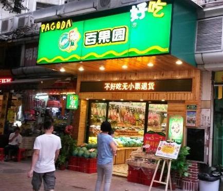 如何开百果园水果超市?百果园水果超市加盟要多少钱?