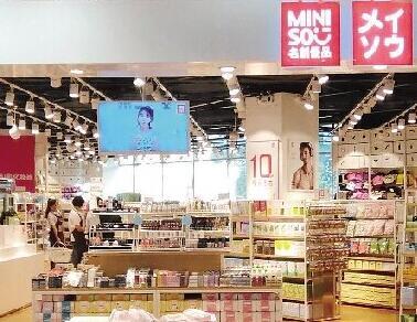 miniso名创优品在全球的店面大多选取繁华人气商圈,全力打造一个贴近
