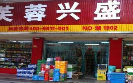 芙蓉兴盛超市如何加盟需要多少钱