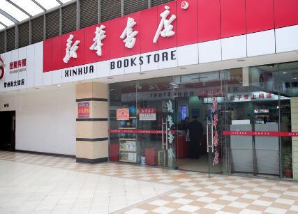 新华书店加盟多少钱