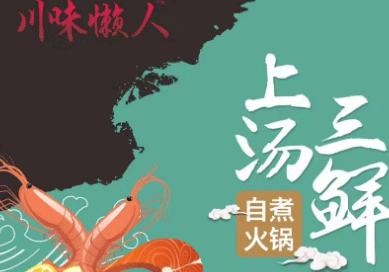 重庆懒人自煮火锅如何加盟代理需要多少钱