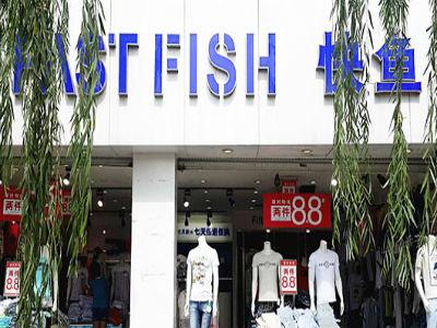 快鱼服饰个人开加盟店公司会给提供什么支持