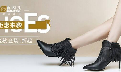 香阁儿女鞋加盟费多少?香阁儿女鞋加盟条件是什么?