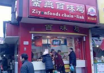 紫燕百味鸡加盟店选址有哪些要求?