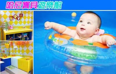 哈尼宝贝婴儿游泳馆
