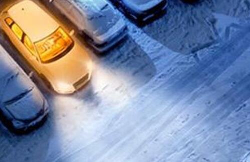 爱车安全过冬 必须谨记四点