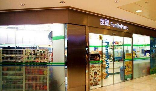 开一家全家超市需要多少资金?加盟费用是多少?