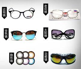 近视眼镜一般多少钱