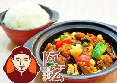 阿宏砂锅饭快餐