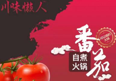 如何代理懒人自煮火锅?