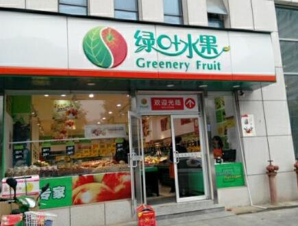 绿叶水果能不能加盟?怎么加盟绿叶水果