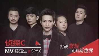陈楚生&SPY.C《侦探C》