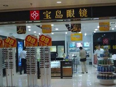 宝岛眼镜能加盟开店吗,宝岛眼镜生意如何,宝岛眼镜