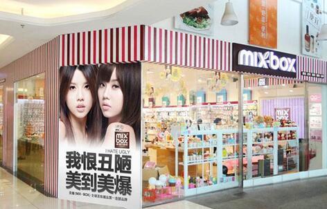 美爆美妆潮品店囹�a_美爆美妆潮品店加盟总部地址在哪儿?要多少钱