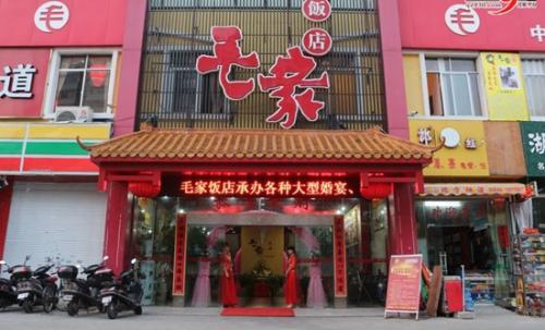 毛家饭店加盟利润如何
