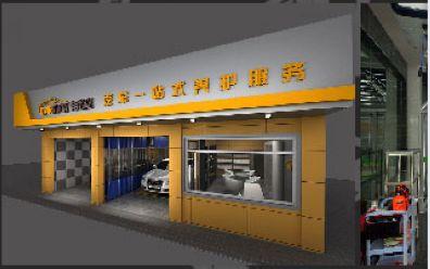 作为投资创业的项目是很合适的,那么开个卡诺嘉汽车美容店多少钱?图片