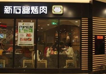 在四川成都开一家新石器烤肉挣钱吗