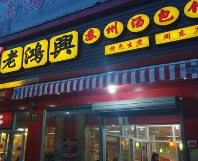 老鸿兴汤包馆加盟店投资多大