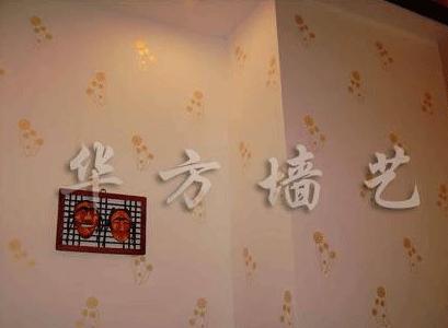 想创业开一家华方墙艺加盟店怎么样