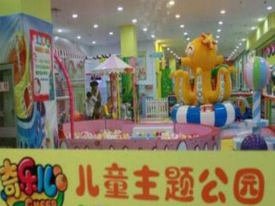 奇乐儿儿童乐园加盟优势有哪些