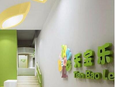 天宝乐幼儿园加盟费用总投资多少
