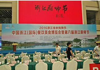 农夫山泉亮相诸暨美食博览会厨师节