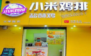 小米鸡排档口店特色经营多样化
