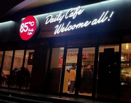 85度C甜品店加盟