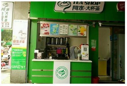 开个阿水大杯茶需要多少加盟费,阿水大杯茶一共投资多少钱