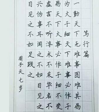 北京快速练字加盟