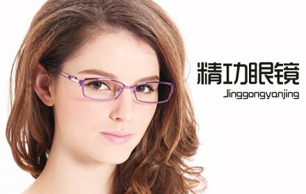 精功眼镜店加盟