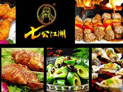 七公江湖烧烤如何加盟