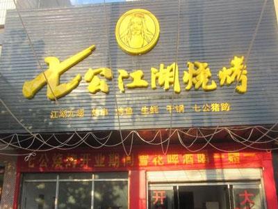 七公江湖烧烤可以加盟吗