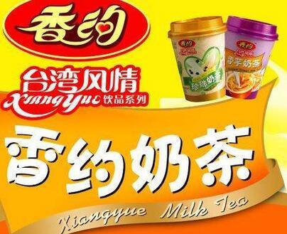 香约奶茶加盟