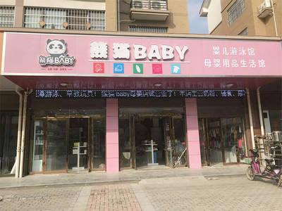 熊猫baby母婴工厂店的发展前景好不好?