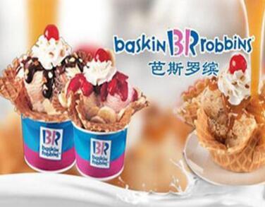 芭斯罗缤冰淇淋