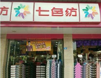 七色纺品牌服装