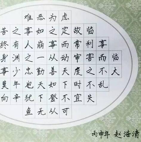 哈尔滨硬笔书法加盟