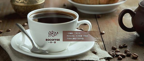 一半一伴咖啡品牌加盟介绍