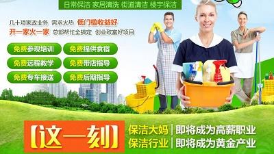 地球天使家政保洁行业创新 打破生活服务加盟格局