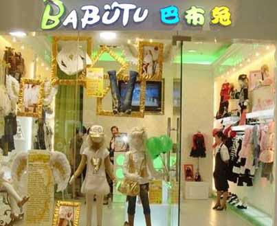 如何才能成为巴布兔韩派童装加盟商
