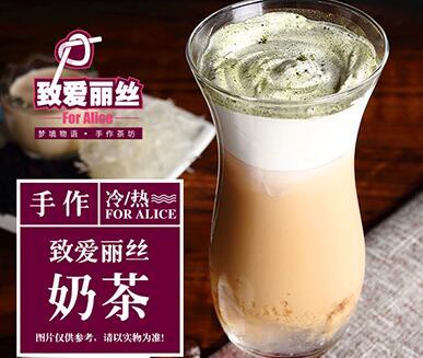 致爱丽丝奶茶饮品