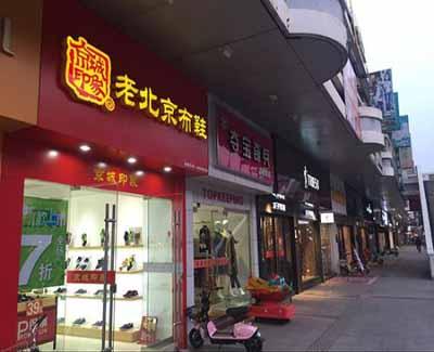 京城印象老北京布鞋的款式受大众喜欢吗