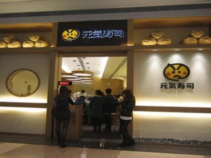 元气寿司加盟成本大吗
