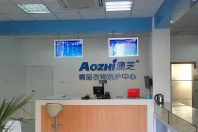 AOZHI澳芝干洗设备