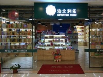 泊之利乐进口商品超市