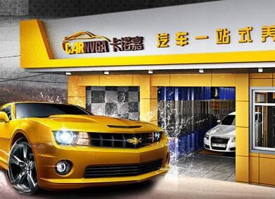 汽车美容店加盟什么品牌好呢?