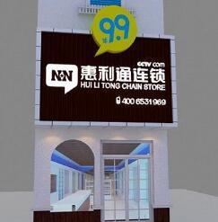 惠利通超市·项目介绍